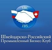 Швейцарско-Российский Промышленный Бизнес Клуб
